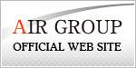 AIR GROUP エアーグループ 公式ホームページ