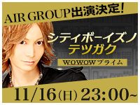 wowowプライム『シティボーイズノテツガク 』にAIR GROUP出演決定!11/16(日)23:00~