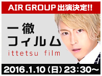 AIR GROUP TV出演決定!nottv 「一徹フィルム」1/10(日)23:30~
