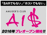 「BARでもない」ホストでもない」AMUSER'S CLUB AI$ プレオープン!!