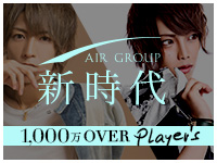 『AIR GROUP新時代』1,000万overPLAYERS