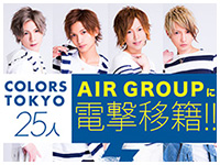 COLORS TOKYOから25人がAIRGROUPに電撃入店!!