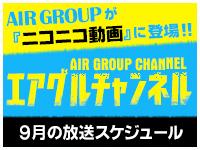 【ニコニコ動画×AIR GROUP】エアグルJACK!! 放送スケジュール公開!