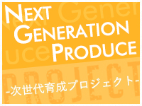 NEXT GENERATION PRODUCE-次世代育成プロジェクト-サムネイル