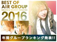 AIR GROUP 2016『年間ナンバー』発表!!
