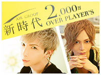 『AIR GROUP新時代』2,000万overPLAYERS
