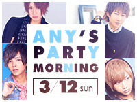 ANY'S PARTY MORNING 3/12(sun)