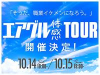 【イベント情報】そうだ、職業イケメンになろう。『エアグル体感ツアー』10/14(土)、10/15(日)19:00~開催決定!!