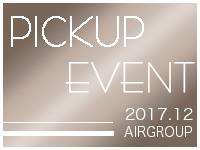 【イベント情報】12月のピックアップイベントを一挙公開!!