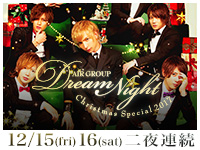 『AIR GROUP Dream Night 2017』12/15(fri)12/16(sat)二夜開催決定!!