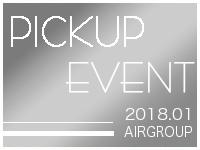 【イベント情報】年末年始~1月のピックアップイベントを一挙公開!!