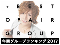 BEST OF AIR GROUP 年間グループランキング2017