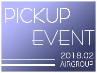 【イベント情報】2月のピックアップイベントを一挙公開!!