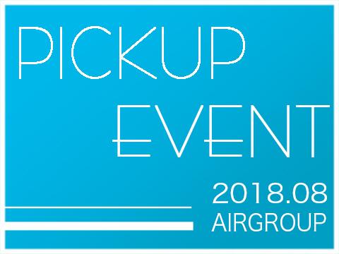 【イベント情報】8月のピックアップイベントを一挙公開!!