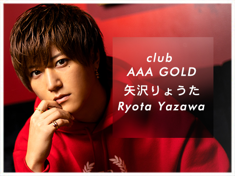 club AAA GOLD 矢沢 りょうたグラビアサムネイル