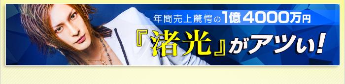 年間売上驚愕の1億4000万円『渚光』がアツい!
