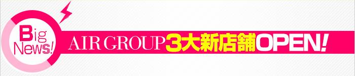 BIG NEWS! AIR GROUP4大新店舗OPEN!