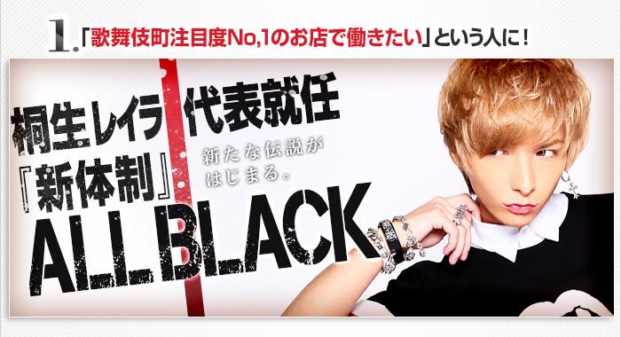 1.「歌舞伎町注目度No.1のお店で働きたい」という人に!桐生レイラ代表『新体制』ALL BLACKはこちら!