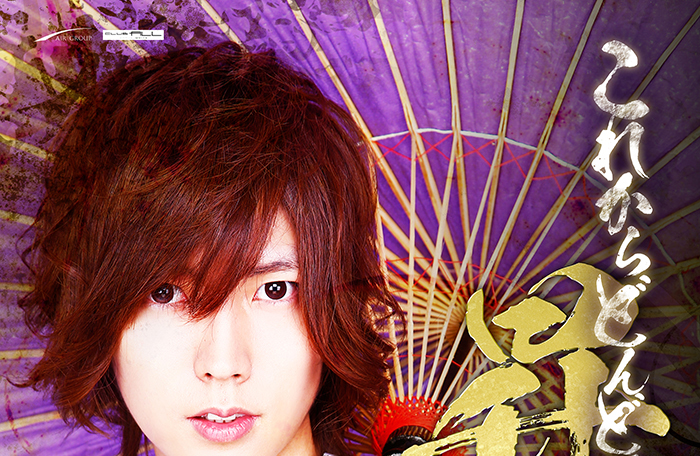 流川楓昇格祭ポスター1