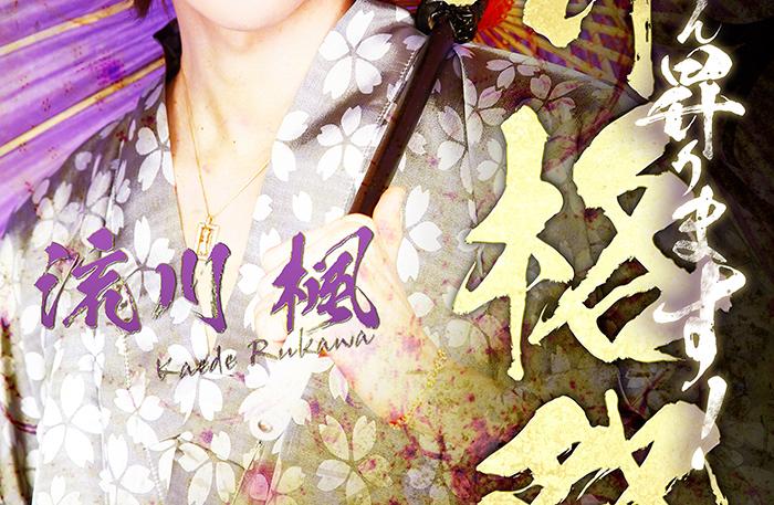 流川楓昇格祭ポスター2