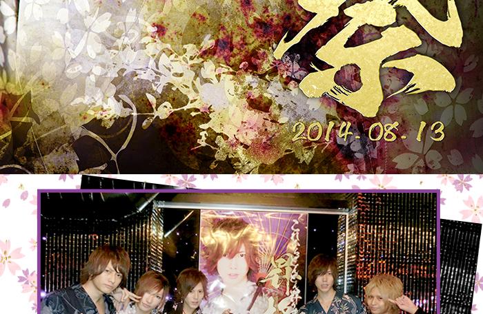 流川楓昇格祭ポスター3