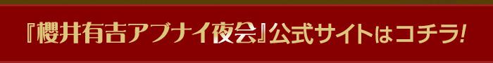 『櫻井有吉アブナイ夜会』公式サイトはコチラ!