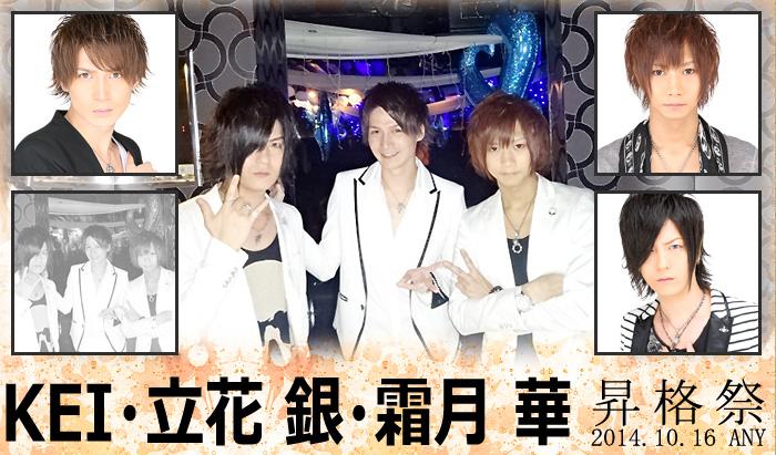 KEI ・ 立花 銀 ・霜月 華 昇格祭