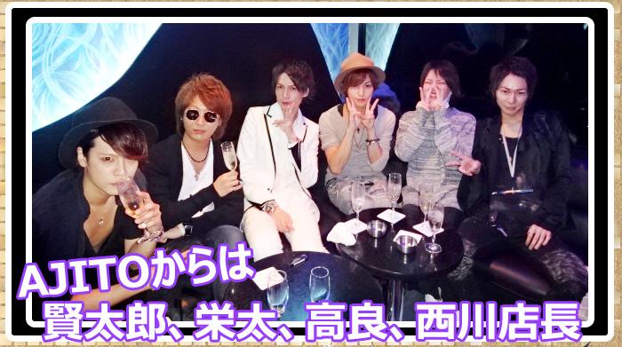 AJITOからは賢太郎、栄太、高良、西川店長