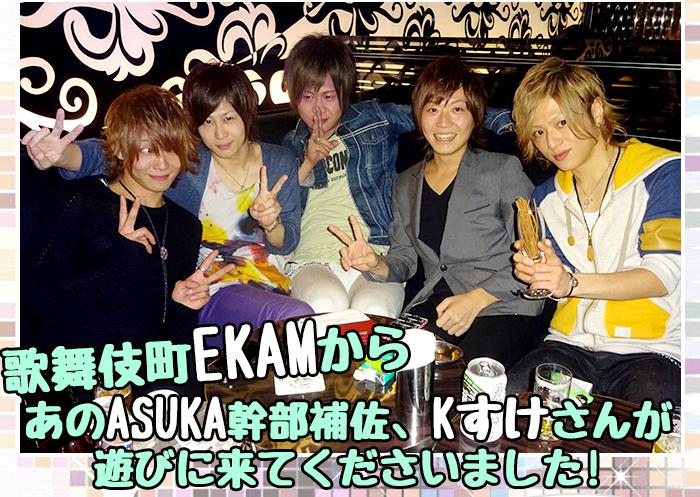 歌舞伎町EKAMから、あのASUKA幹部補佐、Kすけさんが遊びに来てくださいました!