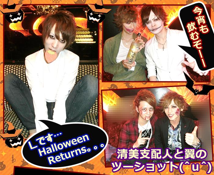 Lです・・・Halloween Returns。。。 今宵も飲むぞーー