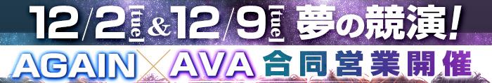 11月18日(水)夢の競演!AGAIN×AVA合同営業開催!