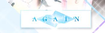 AGAIN公式サイトはコチラ!