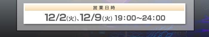 営業日時 11月18日(水)19:00~24:00