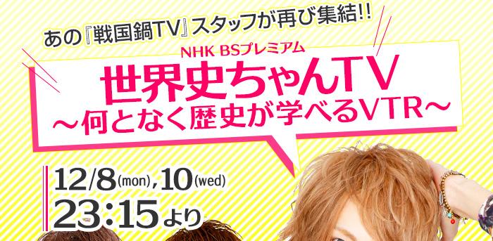 あの『戦国鍋TV』スタッフが再び終結!!NHK BSプレミアム「世界史ちゃんTV~何となく歴史が学べるVTR~」12/8(mon),10(wed)23:15より