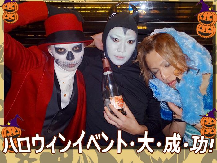 ハロウィンイベント・大・成・功!