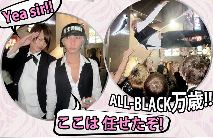 ここは任せたぞ! Yes sir!!ALL-BLACK万歳!!