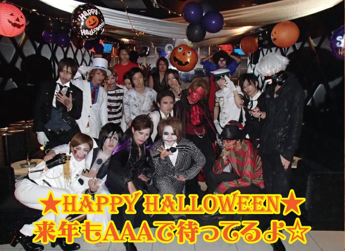 Happy Halloween!! 来年もAAAで待ってるよ☆