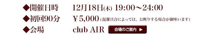 ◆開催日時 12月18日(木) 19:00~24:00 ◆初回90分 ¥5,000(混雑具合によっては、お断りする場合が御座います) ◆会場 club AIR 会場の詳細はコチラ!