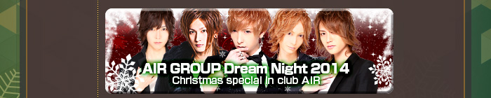AIR GROUP Dream Night 2014 Christmas special in club AIRの詳細はコチラ!