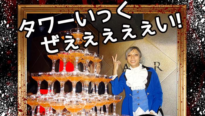 タワーいっくぜぇぇぇぇぇい!