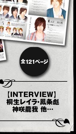 全121ページ INTERVIEW 桐生レイラ、鳳条彪、神崎龍我 他