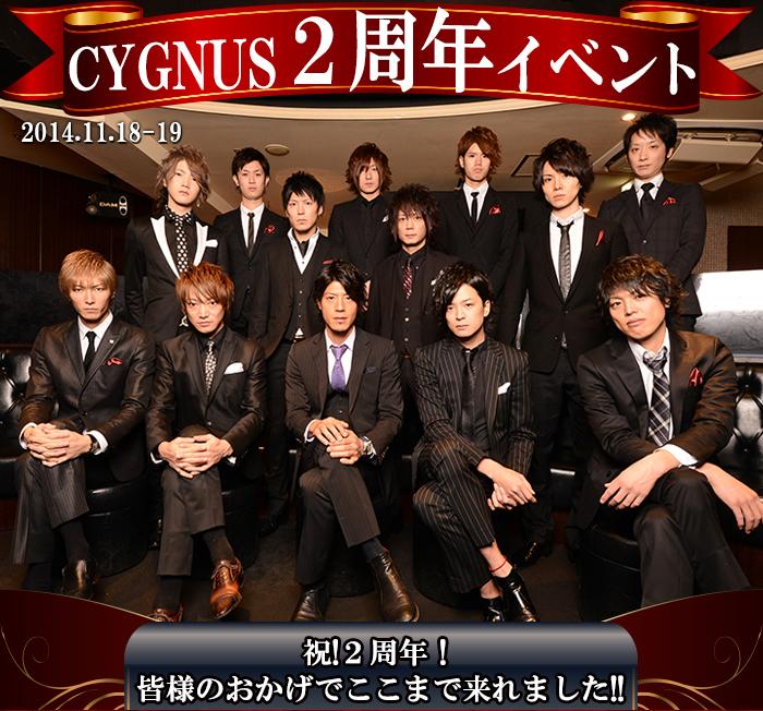 CYGNUS2周年イベント~祝!2周年!皆様のおかげでここまで来れました!!~