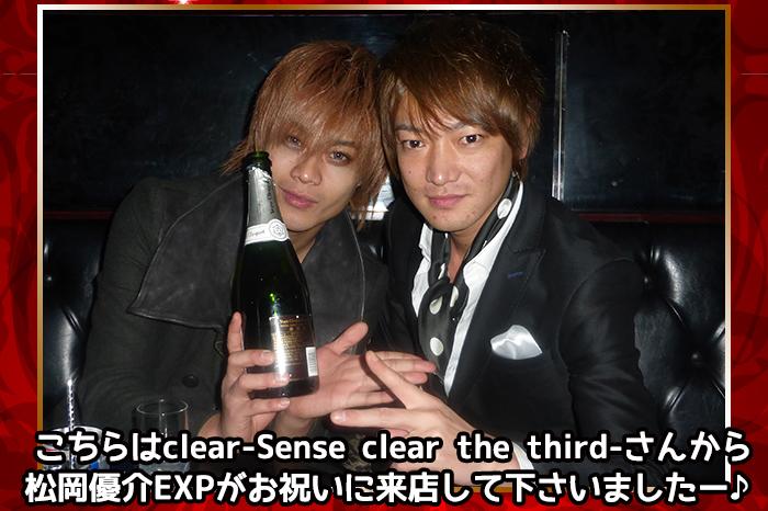 こちらはclear -Sense clear the third-さんから松岡優介EXPがお祝いに来店して下さいましたー♪
