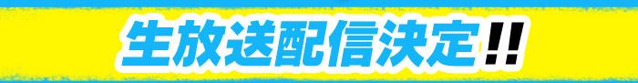 生放送配信決定!