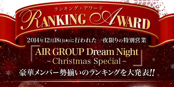 2014年12月18日(木)に行われた一夜限りの特別営業『AIR GROUP Dream Night~Christmas Special~』豪華メンバー勢揃いのランキングを大発表!!