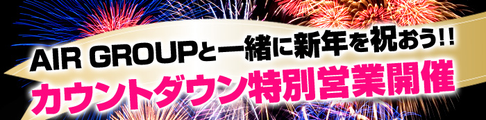 AIR GROUPと一緒に新年を祝おう!!カウントダウン特別営業開催
