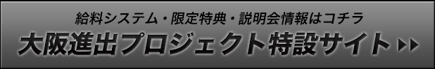 2015年 AIR GROUP大阪進出決定