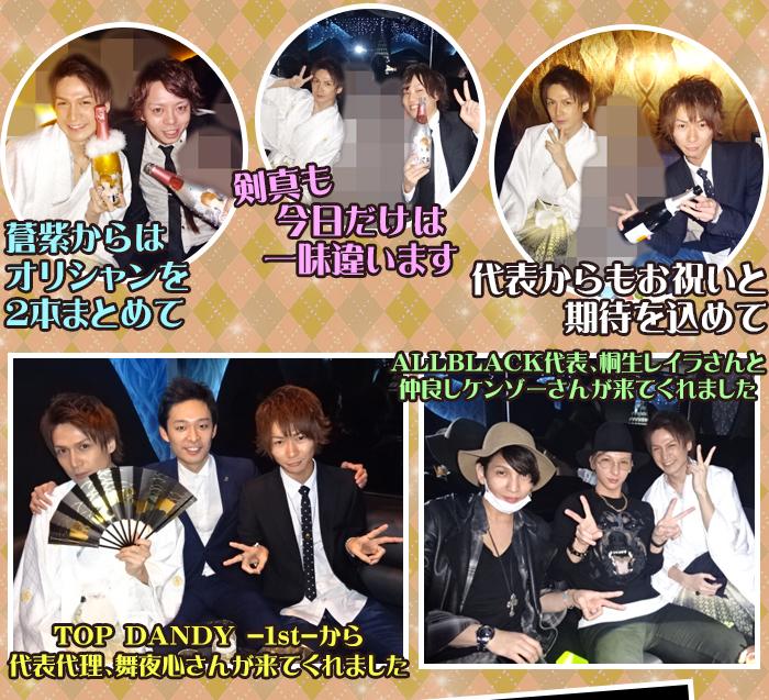 TOP DANDY -1st-か代表代理、舞夜心さんが来てくれましたALLBLACk代表、桐生レイラさんと仲良しケンゾーさんが来てくれました