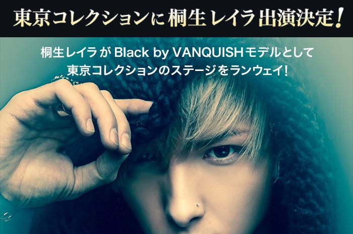 東京コレクションに桐生レイラ出演決定!桐生レイラがBlack by VANQUISHモデルとして東京コレクションのステージをランウェイ!