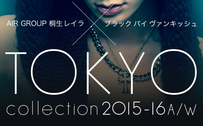 AIR GROUP 桐生 レイラ×ブラック バイ ヴァンキッシュTOKYO collection 2015-16 A/W